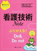 看護技術Note ふりかえる!Do & Do not (新人ナースのりきり!)