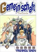 Gemeinschaft 3(ZERO-SUMコミックス)