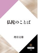 【期間限定価格】仏陀のことば(角川選書)