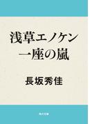 浅草エノケン一座の嵐(角川文庫)