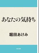 あなたの気持ち(角川文庫)