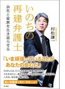 いのちの再建弁護士 会社と家族を生き返らせる(角川書店単行本)