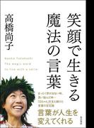 【期間限定価格】笑顔で生きる魔法の言葉(角川書店単行本)