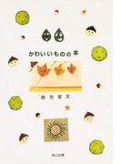 かわいいものの本(角川文庫)