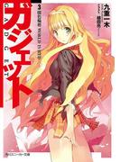 ガジェット 3. 闇色輪廻 WORLD IS RED(角川スニーカー文庫)