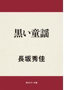 黒い童謡(角川ホラー文庫)
