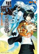 黒猫の愛読書 II -THE BLACK CAT'S CODEX- 聖なる夜の外典(角川スニーカー文庫)