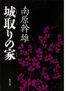 城取りの家(角川文庫)