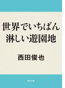 世界でいちばん淋しい遊園地(角川文庫)