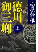 徳川御三卿 (上)(角川文庫)