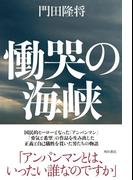 慟哭の海峡(角川書店単行本)