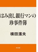はみ出し銀行マンの珍事件簿(角川文庫)