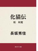 化猫伝 桜 妖魔(角川ホラー文庫)