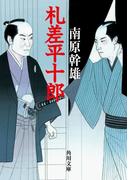 札差平十郎(角川文庫)