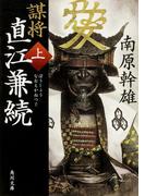 謀将 直江兼続(上)(角川文庫)