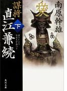 謀将 直江兼続(下)(角川文庫)