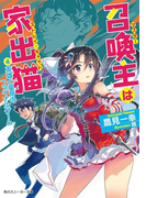 召喚主は家出猫 (4)英雄と皇帝のファイナルゲーム(角川スニーカー文庫)