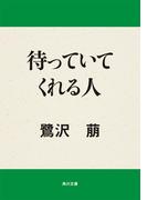 待っていてくれる人(角川文庫)
