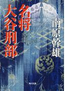 名将 大谷刑部(角川文庫)