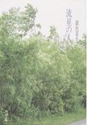 流星の人(角川文庫)