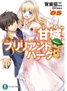 【期間限定価格】甘城ブリリアントパーク5(富士見ファンタジア文庫)