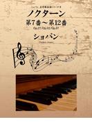 ショパン 名作曲楽譜シリーズ8 ノクターン第7番~第12番 Op.27/Op.32/Op.37