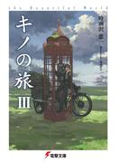キノの旅III the Beautiful World(電撃文庫)