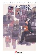 キノの旅VI the Beautiful World(電撃文庫)
