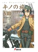 キノの旅VIII the Beautiful World(電撃文庫)