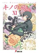 キノの旅XI the Beautiful World(電撃文庫)