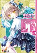 天使の3P!×3(電撃文庫)