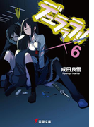デュラララ!!×6(電撃文庫)