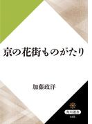 京の花街ものがたり(角川選書)