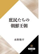 庶民たちの朝鮮王朝(角川選書)