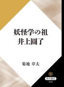 妖怪学の祖 井上圓了(角川選書)
