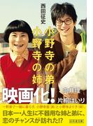 【期間限定50%OFF】小野寺の弟・小野寺の姉(幻冬舎文庫)