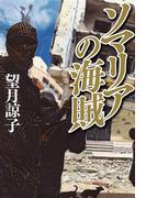 ソマリアの海賊(幻冬舎単行本)