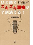 ひと晩でズキズキ頭痛が7割消える! 簡単マスクシートで肩こり・疲れ目もすっきり解消(幻冬舎単行本)