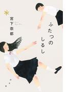 ふたつのしるし(幻冬舎単行本)