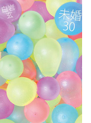 未婚30(幻冬舎単行本)