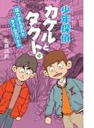 少年探偵カケルとタクト4