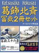 葛飾北斎 冨嶽2冊セット