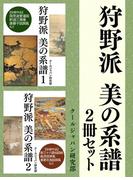 狩野派 美の系譜 2冊セット
