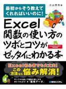 Excel関数の使い方のツボとコツがゼッタイにわかる本