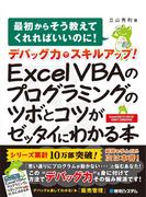 【期間限定価格】デバッグ力でスキルアップ! Excel VBAのプログラミングのツボとコツがゼッタイにわかる本