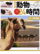 密着!動物たちの24時間 サハラ砂漠編