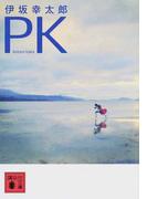 PK (講談社文庫)(講談社文庫)