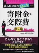 寄附金・交際費 第2版 (法人税の実務Q&Aシリーズ)