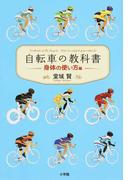 自転車の教科書 やまめの学校公式ガイドブック 身体の使い方編