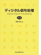 ディジタル信号処理 第2版